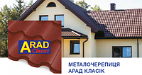 Металлочерепица ARAD Classic PEMA 0.5 мм - Blachy Pruszynski