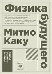 """Митио Каку """"Физика будущего"""" (мягкая обложка)"""
