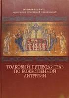 Толковый путеводитель по Божественной Литургии (Ионафан Елецких), архиепископ Тульчинский и Брацлавский
