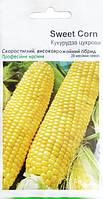 Кукурудза цукрова Добриня F1 (20шт)