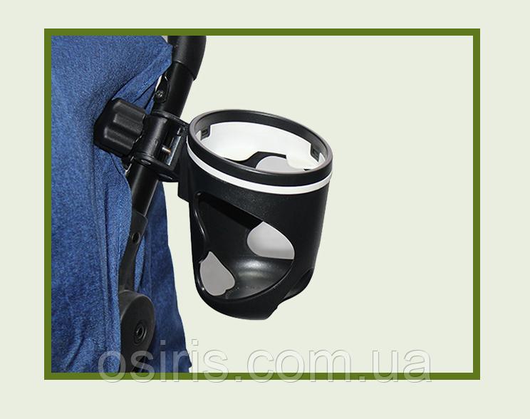Подстаканник для детской коляски пластиковый универсальный