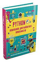Python. Кодування для майбутніх програмістів