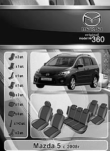 Чехлы на сидения Mazda 5 (7мест) 2005-10  Elegant Classic