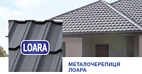 Металлочерепица LOARA 0,5 мм - Blachy Pruszynski