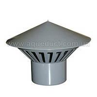 Грибок вентиляционный д.160 Инсталпласт