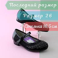 Черные туфли для девочек тм Tom.m р. 26