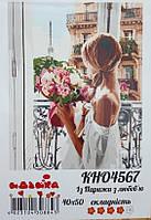 """Картина по номерам Люди """"И Парижа с любовью"""" 40х50 см (сложность 4*)"""