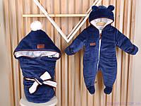 Комплект для новорожденного на выписку, Индиго, фото 1