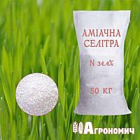 Аміачна селітра | 50 кг | Кропивницький | 34% Азоту