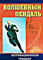 """Волшебный пендель"" - Александр Матиевич"