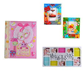 Детские фотоальбомы и фоторамки