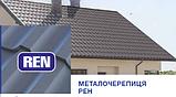 Металлочерепица REN | 0,5 мм |PE RAL 7024 | Blachy Pruszynski |, фото 2