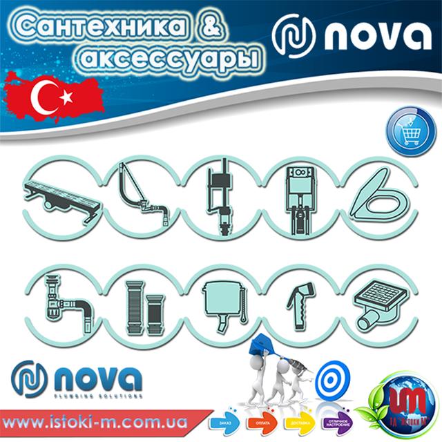 nova plastik купить_nova plastik украина_nova plastik запорожье купить_nova plastik купить интернет магазин