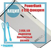 Power Bank Meizu 30000 mAh 3USB+LED фонарь - батарея, внешний аккумулятор QualitiReplica
