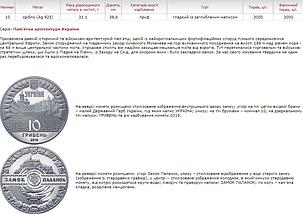 Замок Паланок Срібна монета 10 гривень срібло 31,1 грам, фото 3