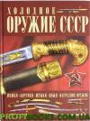 Холодное оружие СССР Игорь Гусев