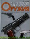 Энциклопедия стрелкового оружия Александр Жук