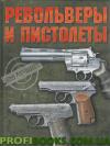 Револьверы и пистолеты Вячеслав Ликсо