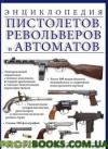 Энциклопедия пистолетов, револьверов и автоматов  Уилл Фаулер