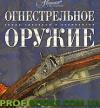 Огнестрельное оружие Юрий Шокарев