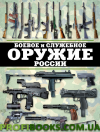 Боевое и служебное оружие России Виктор Шунков