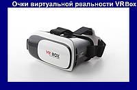 Очки виртуальной реальности VR Box Virtual Reality Glasses для смартфона!Акция, фото 1
