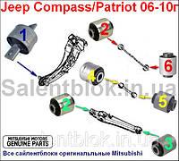 Сайлентблоки  Jeep Compass/Patriot 2006-2010  комплект задней подвески 14шт (все оригинал Mitsubishi)