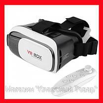 Очки виртуальной реальности VR Box + пульт!Акция