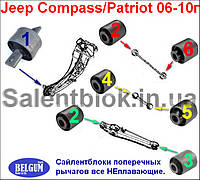 Сайлентблок  Jeep Compass/Patriot 2006-2010  (Комплект 14шт) ЗАДНЯЯ ПОДВЕСКА не плавающие