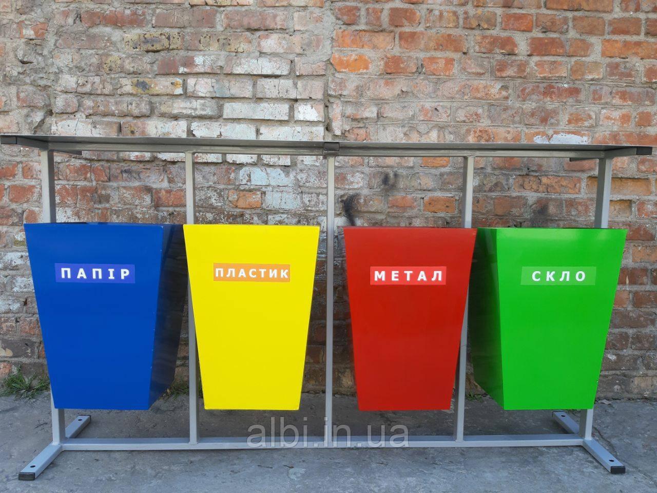 Урна Трапеция металлическая для раздельного сбора мусора из 4х ед.