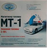 Магнетизер топлива МТ-1 накладного типа