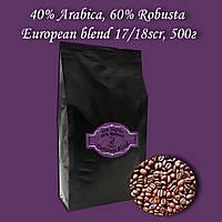 European blend (40% Arabica, 60% Robusta) 17/18 scr зерновой кофе 500г. БЕСПЛАТНАЯ ДОСТАВКА от 1кг!