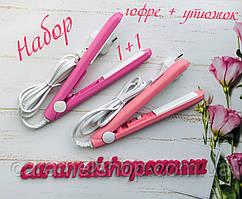 Набір плойок Міні Щипці ГОФРЕ для Волосся ProMozer MZ-7052 + ВИПРЯМЛЯЧ Праску 1+1
