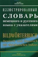 OXFORD-DUDEN. Немецко-русский иллюстрированный словарь