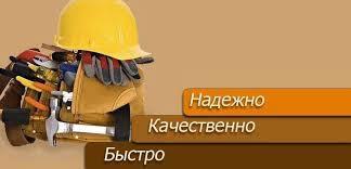 Ремонтно-строительные услуги в Харькове