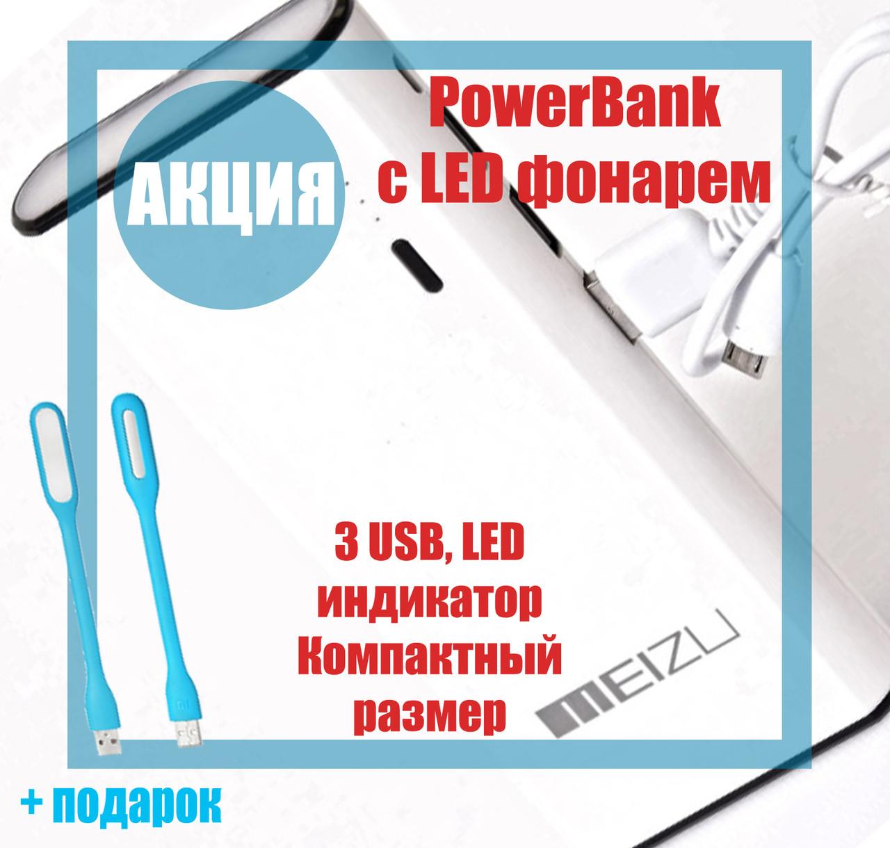 Внешний аккумулятор Power Bank Meizu 30000 mAh 3USB+LED фонарь - батарея, QualitiReplica