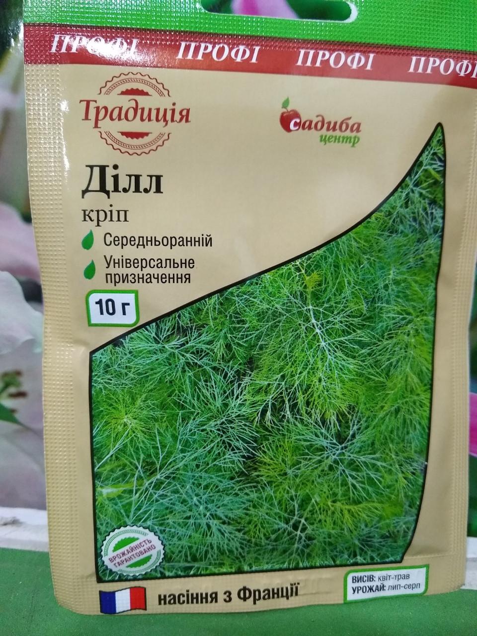 Укроп среднеранний семена Дилл 10 грамм, Франция