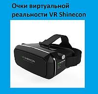 Очки виртуальной реальности VR Shinecon!Акция