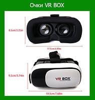VR BOX очки виртуальной реальности (для смартфона) + манипулятор!Акция