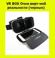 VR BOX Очки вирт-ной реальности (черные)!АКЦИЯ