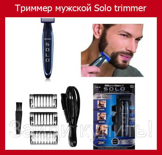 Триммер мужской Solo trimmer