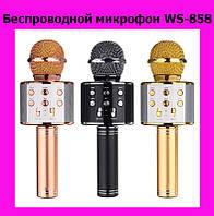 Беспроводной микрофон WS-858, фото 1