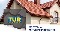 Модульная черепица TUR 0,5 purlak Прушински Польша