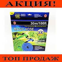 Шланг Magic Hose 30m!Хит цена
