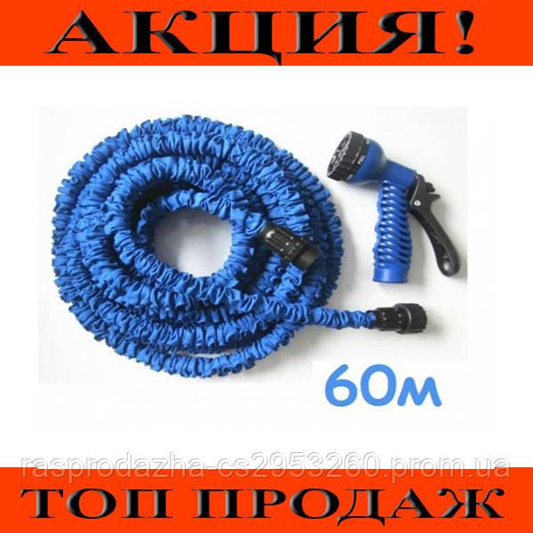 Поливочный шланг X-hose 60m 200FT!Спешите купить
