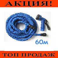 Поливочный шланг X-hose 60m 200FT!Спешите купить, фото 1