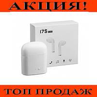Беспроводные наушники Bluetooth HBQ i7S TWS AirPods белые!Спешите купить