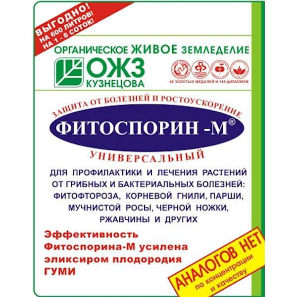 Фитоспорин-М, порошок (10 г)