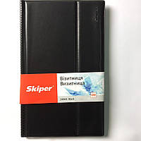 Визитница Skiper 240А3 Black на 240 визиток 300x180 мм Черная