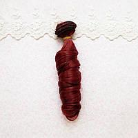 Волосы для кукол локоны волны в трессах, бургунд  - 15 см